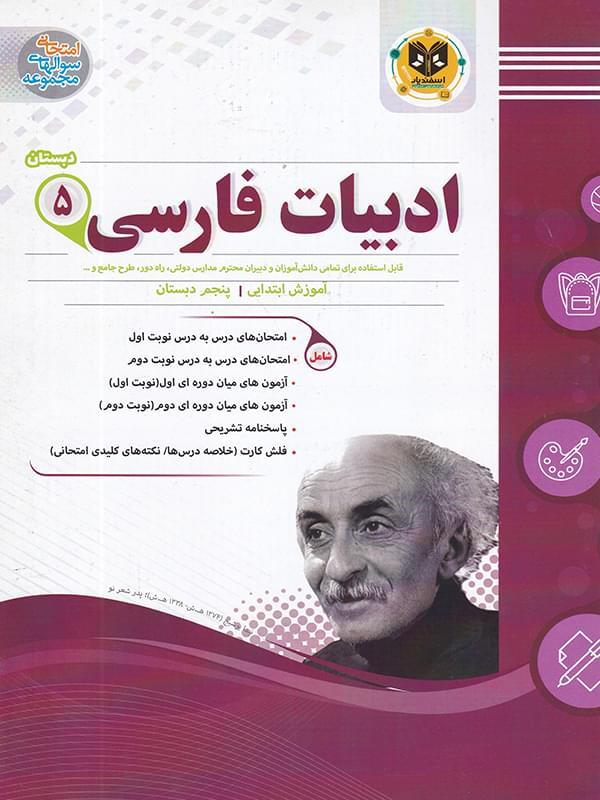 کتاب ادبیات فارسی پنجم ابتدایی