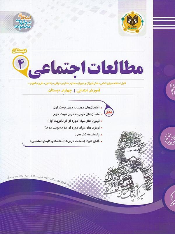 کتاب مطالعات اجتماعی چهارم ابتدایی