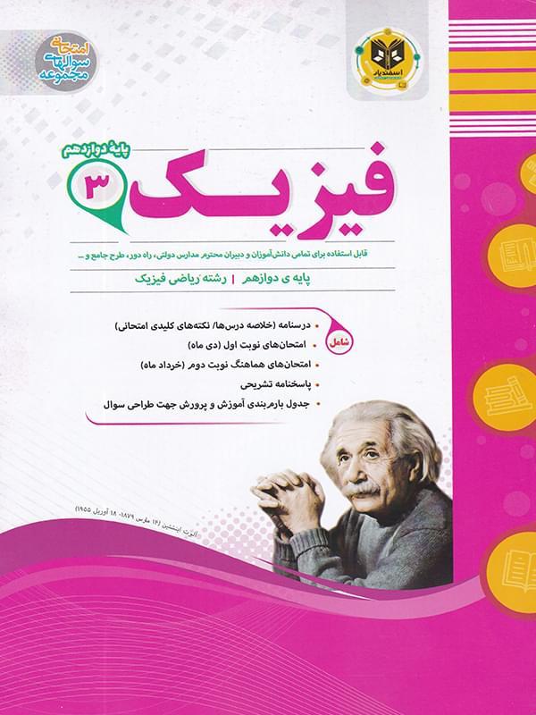 کتاب فیزیک دوازدهم رشته ریاضی