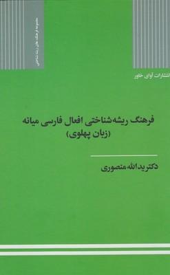 کتاب فرهنگ ریشهشناختی افعال فارسی میانه (زبان پهلوی)
