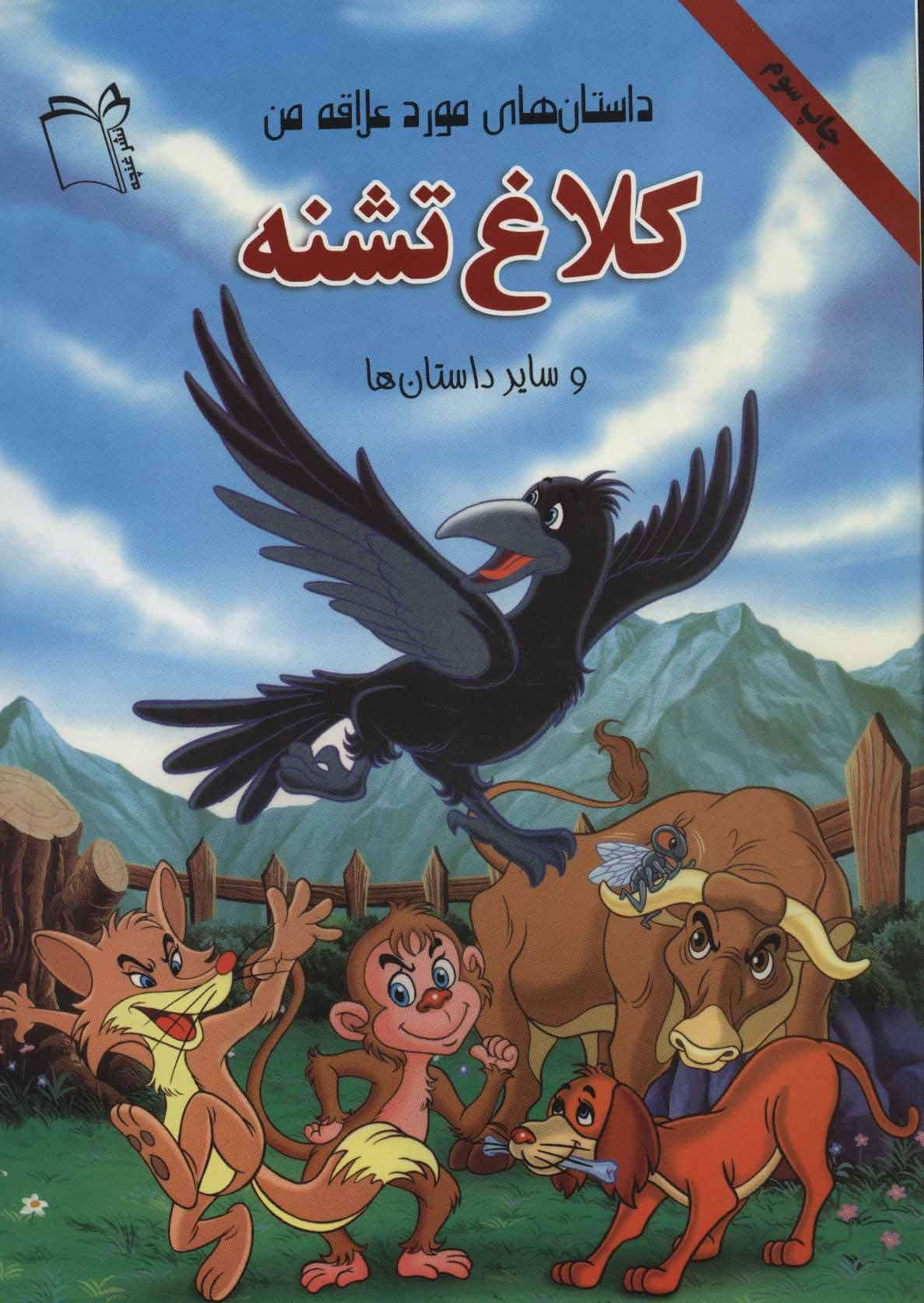کتاب کلاغ تشنه و سایر داستانها