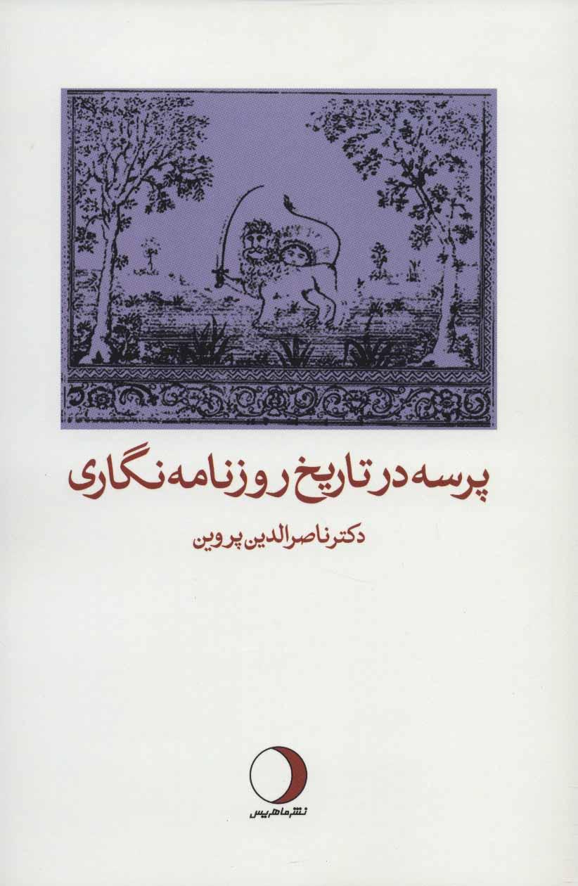 کتاب پرسه در تاریخ روزنامهنگاری