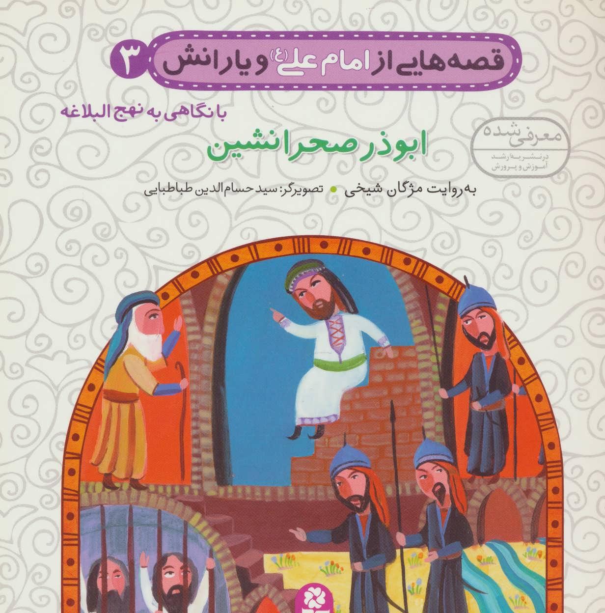 کتاب ابوذر صحرا نشین