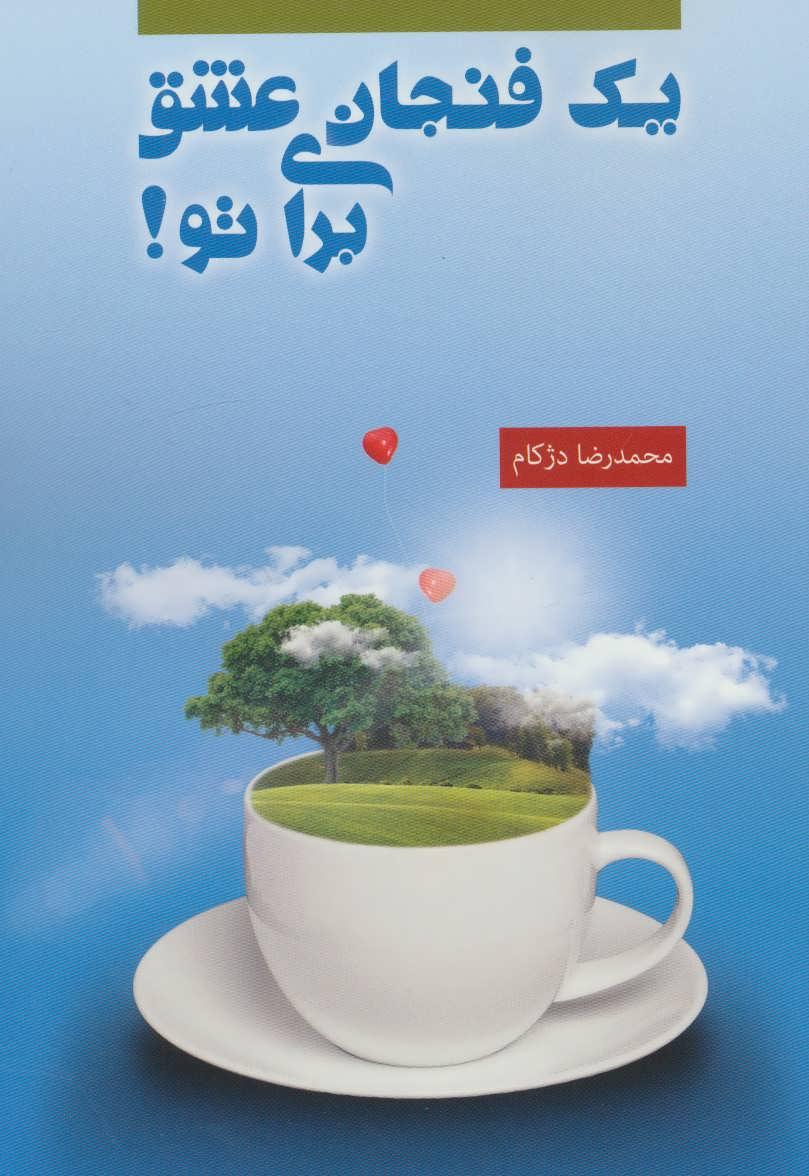 کتاب یک فنجان عشق برای تو!