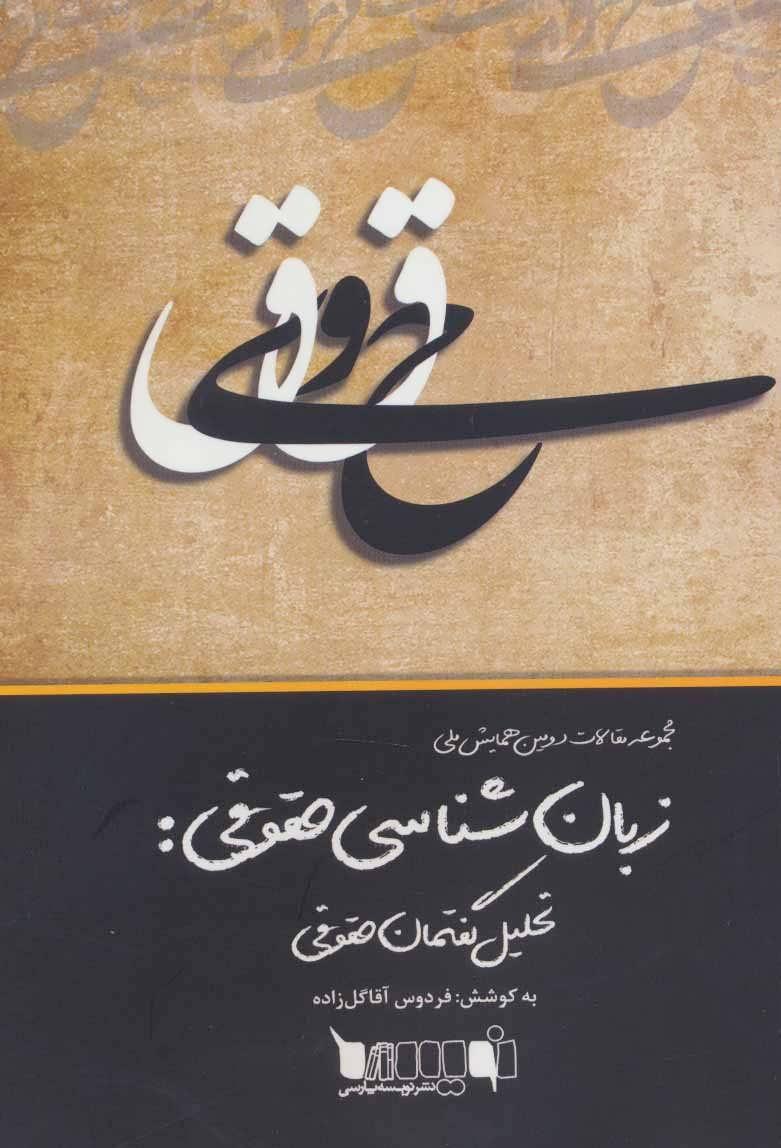 کتاب مجموعه مقالات دومین همایش ملی زبانشناسی حقوقی