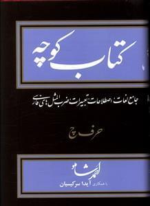 کتاب کتاب کوچه ۱۲