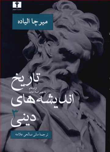 کتاب تاریخ اندیشههای دینی (۳)