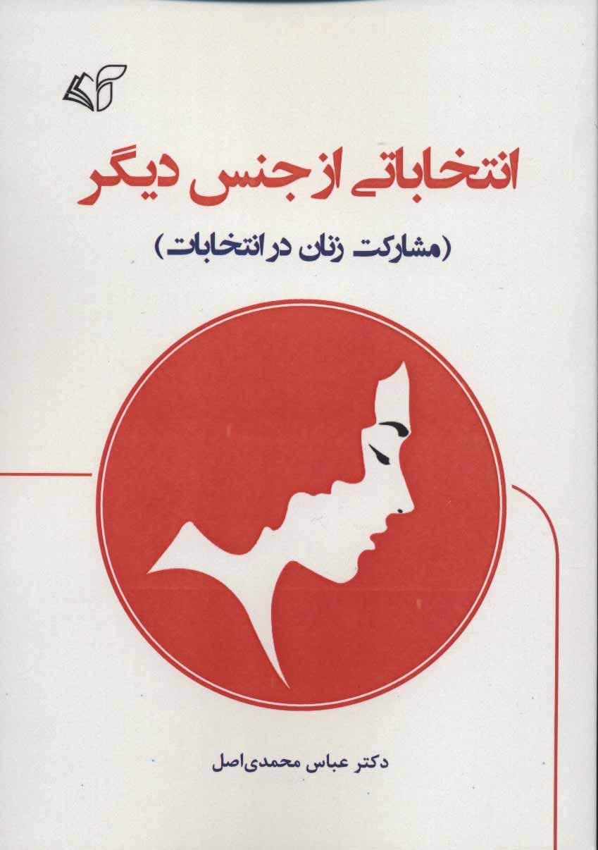 کتاب انتخاباتی از جنس دیگر (مشارکت زنان در انتخابات)
