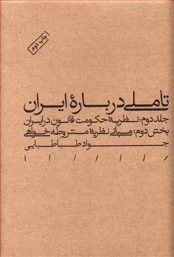 کتاب تاملی درباره ایران ۲ بخش دوم