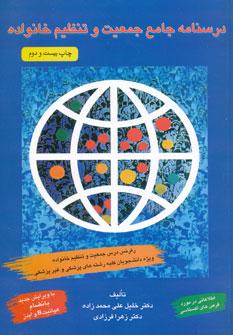 کتاب درسنامه جامع جمعیت و تنظیم خانواده