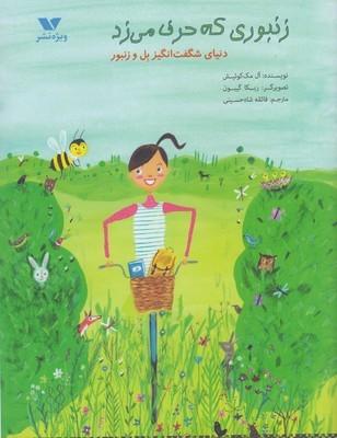 کتاب زنبوری که حرف میزد