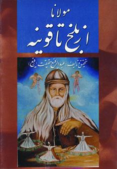 کتاب مولانا از بلخ تا قونیه