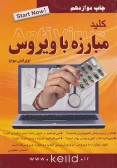 کتاب کلید مبارزه با ویروس (ESET Smart Security)