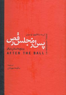 کتاب پس از مجلس رقص و چهار داستان دیگر