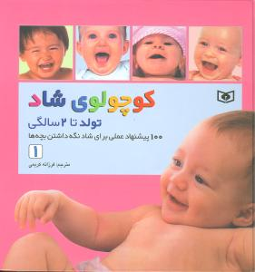 کتاب کوچولوی شاد
