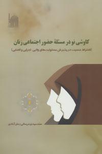 کتاب کاوشی نو در مسئله حضور اجتماعی زنان