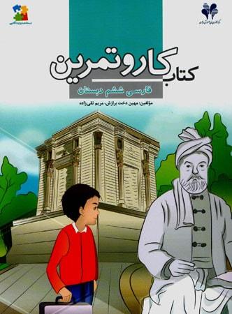 کتاب کار و تمرین فارسی ششم