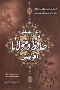 کتاب تفال تطبیقی حافظ و مولانا (قابدار)