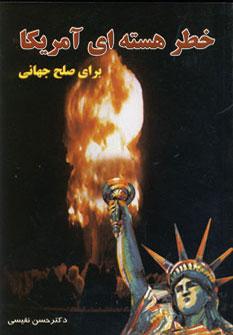کتاب خطر تسلیحات هستهای آمریکا برای صلح جهانی
