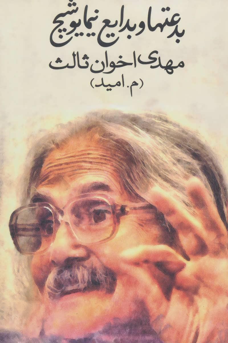 کتاب بدعتها و بدایع نیما یوشیج