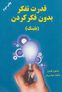 کتاب قدرت تفکر بدون فکر کردن «بلینک»