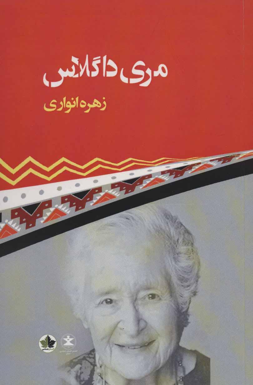 کتاب مری داگلاس