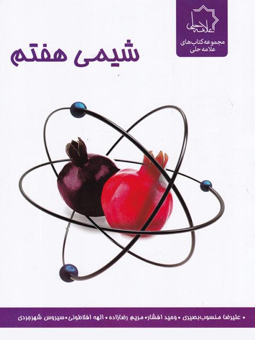 کتاب شیمی هفتم