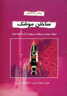 کتاب ساختن موشک