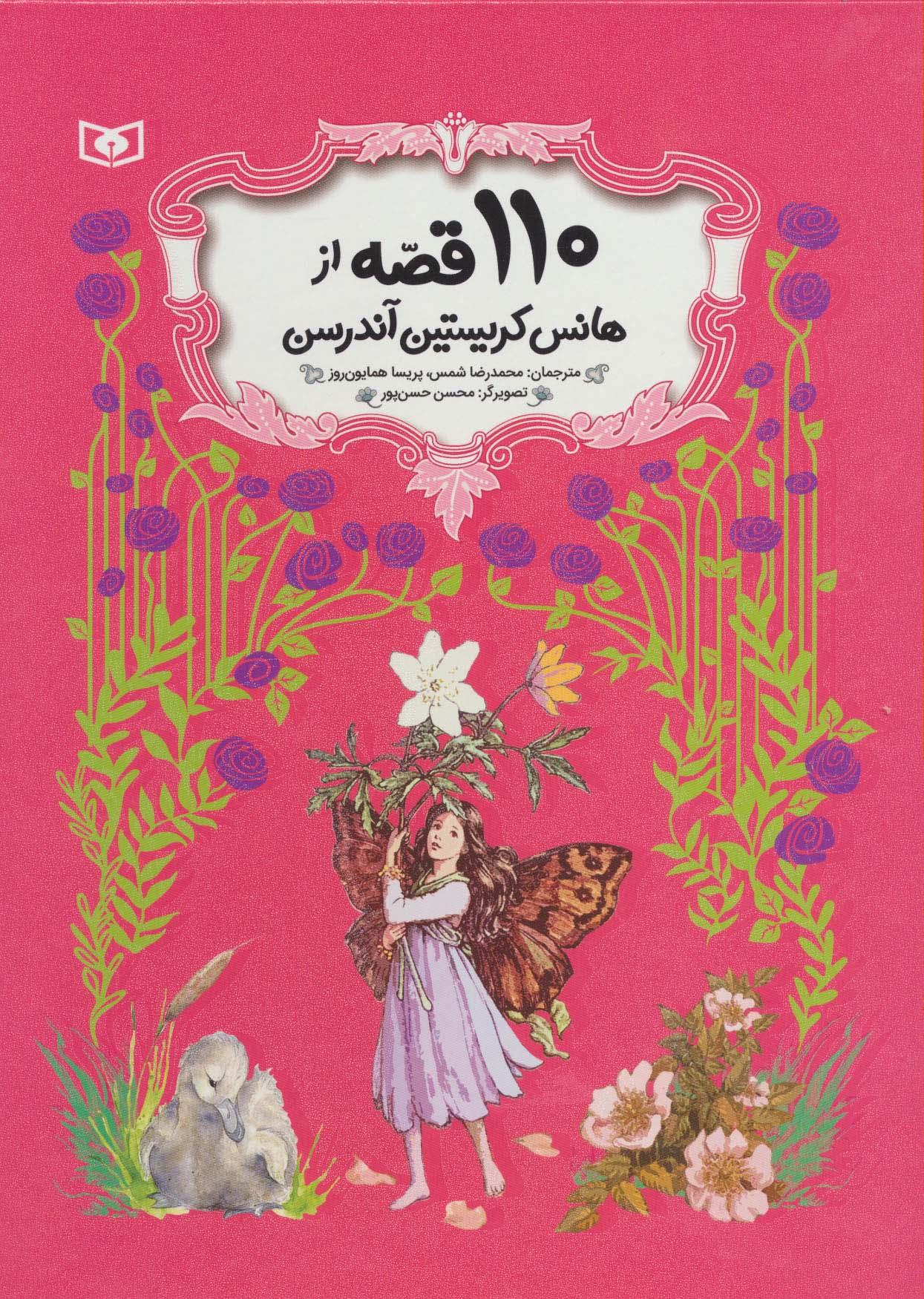 کتاب ۱۱۰ قصه از هانس کریستین آندرسن