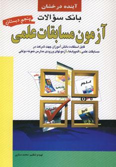 کتاب بانک سوالات آزمون مسابقات علمی پنجم دبستان آزمونهای منظم ماهانه