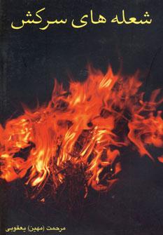 کتاب شعلههای سرکش