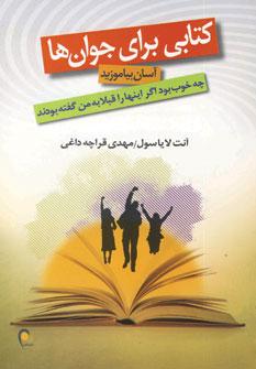 کتاب کتابی برای جوانها