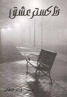 کتاب خاکستر عشق