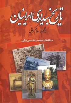 کتاب تاریخ بیداری ایرانیان