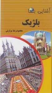 کتاب آشنایی با بلژیک