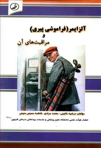 کتاب آلزایمر «فراموشی پیری» و مراقبتهای آن