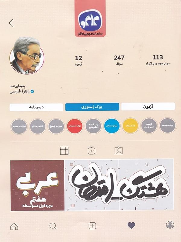 کتاب هشتگ امتحان عربی هفتم