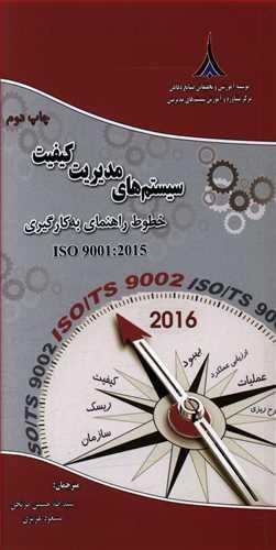 کتاب سیستمهای مدیریت کیفیت - خطوط راهنما برای به کارگیری ISO ۹۰۰۱