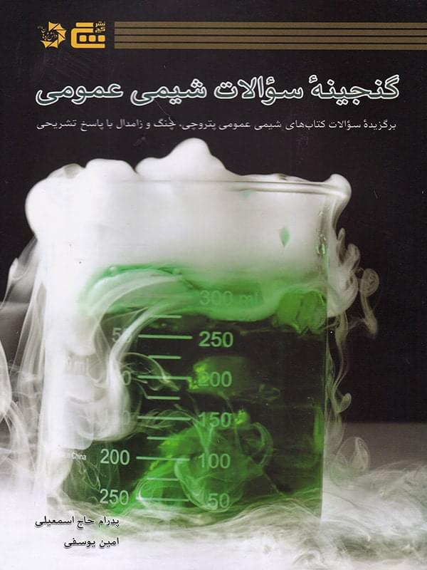 کتاب گنجینهٔ سوالات شیمی عمومی