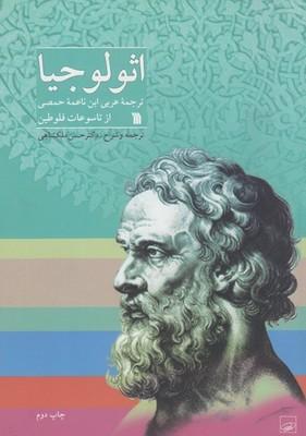 کتاب اثولوجیا