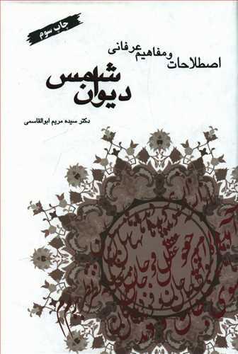 کتاب اصطلاحات و مفاهیم عرفانی دیوان شمس