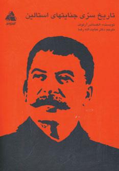 کتاب تاریخ سری جنایتهای استالین