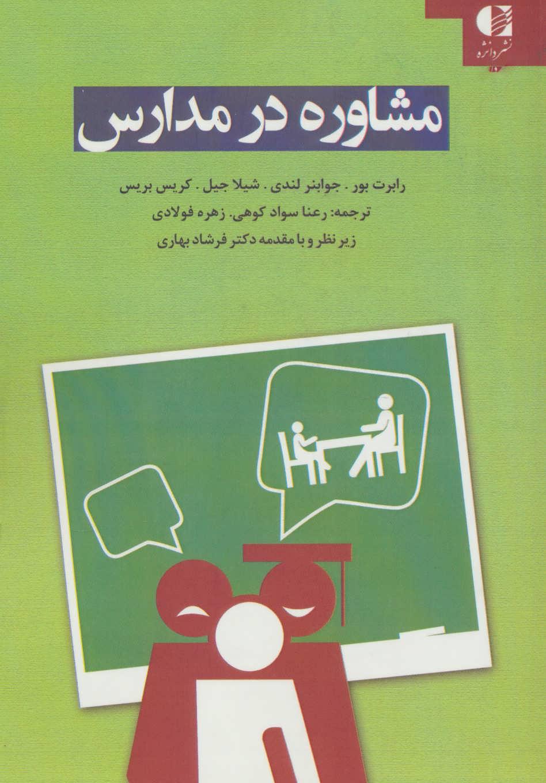 کتاب مشاوره در مدارس