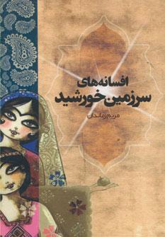 کتاب افسانههای سرزمین خورشید