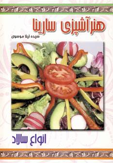 کتاب هنر آشپزی سارینا