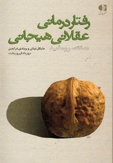 کتاب رفتاردرمانی عقلانیهیجانی «مختصر و مفید»