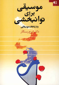 کتاب موسیقی برای توانبخشی