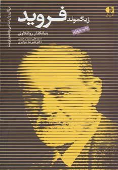 کتاب فروید بنیانگذار روانکاوی