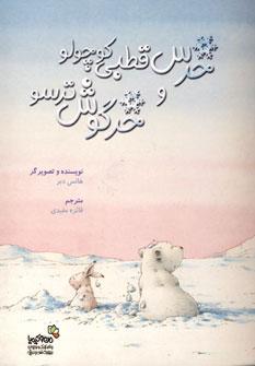 کتاب خرس قطبی کوچولو و خرگوشترسو