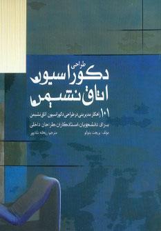 کتاب طراحی دکوراسیون اتاق نشیمن